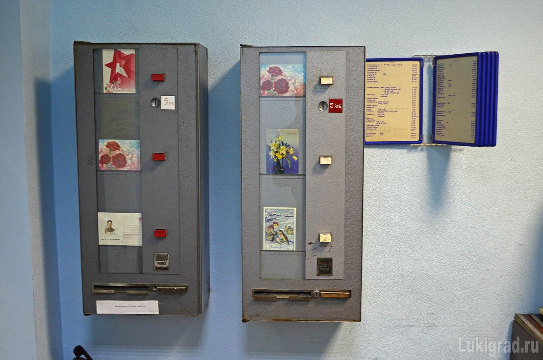 Открытка, аппарат по продаже открыток ссср