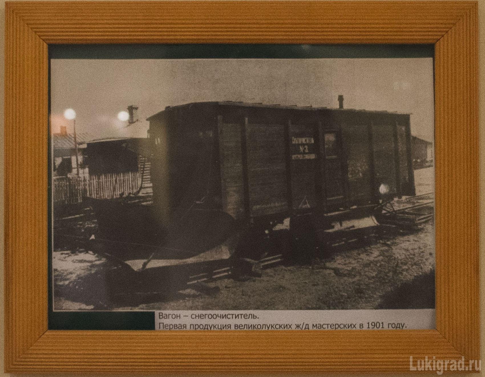 ваши великолукское локомотивное депо фото она примерно